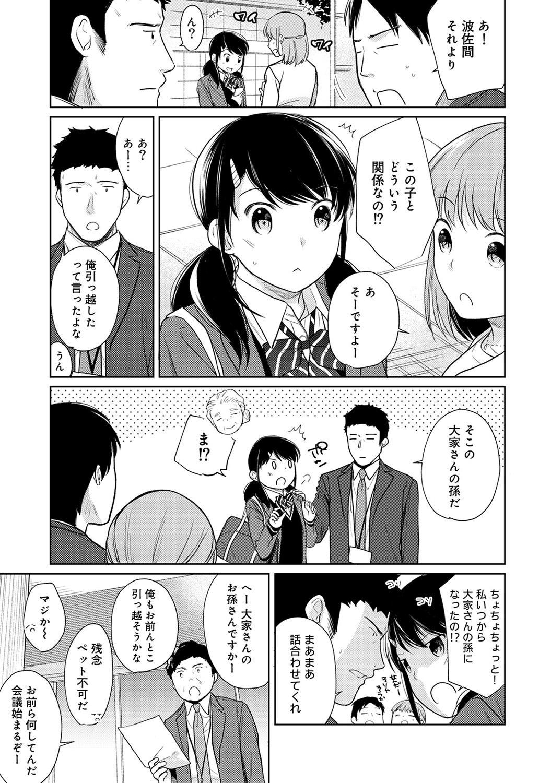 1LDK+JK Ikinari Doukyo? Micchaku!? Hatsu Ecchi!!? Ch. 1-16 398