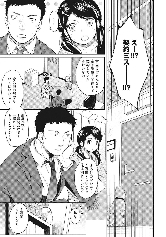 1LDK+JK Ikinari Doukyo? Micchaku!? Hatsu Ecchi!!? Ch. 1-16 3