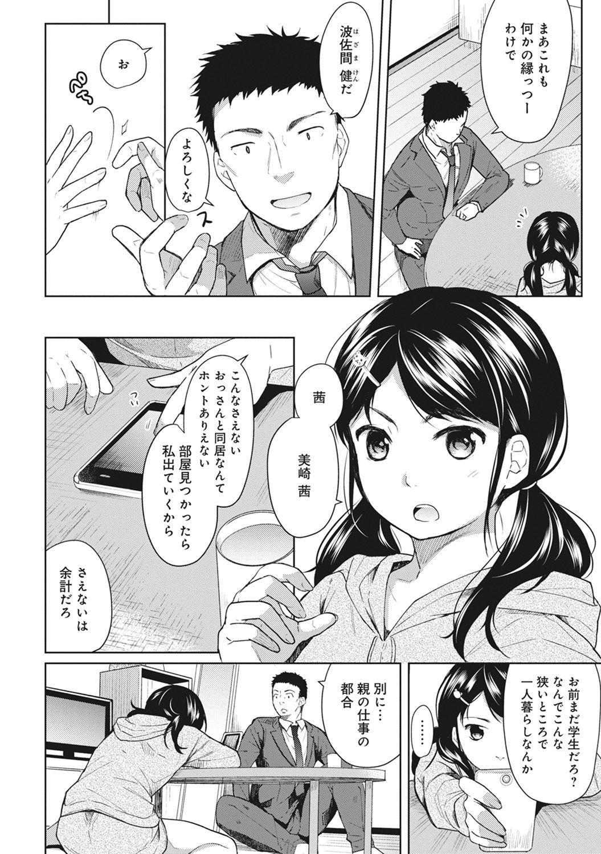 1LDK+JK Ikinari Doukyo? Micchaku!? Hatsu Ecchi!!? Ch. 1-16 4