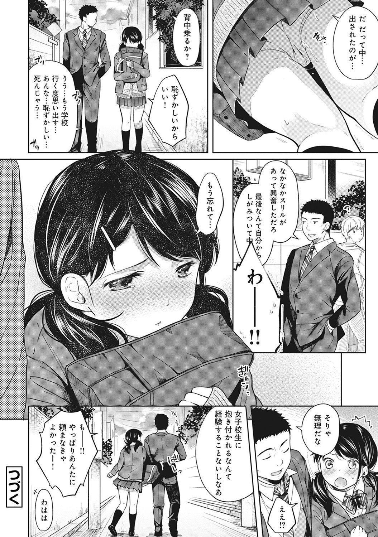 1LDK+JK Ikinari Doukyo? Micchaku!? Hatsu Ecchi!!? Ch. 1-16 49