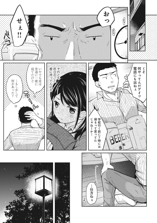 1LDK+JK Ikinari Doukyo? Micchaku!? Hatsu Ecchi!!? Ch. 1-16 51