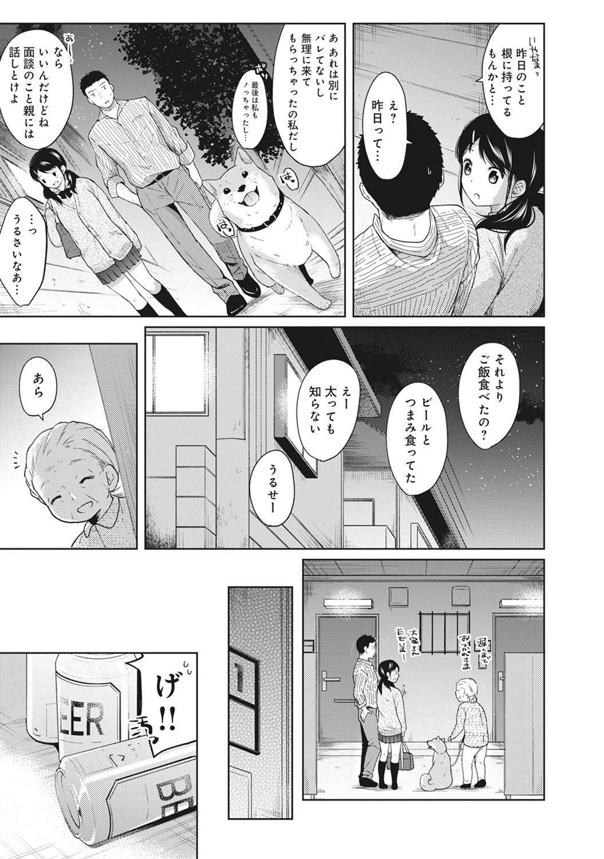 1LDK+JK Ikinari Doukyo? Micchaku!? Hatsu Ecchi!!? Ch. 1-16 54