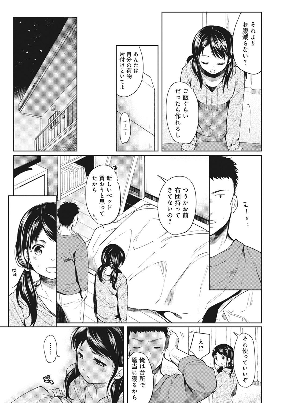 1LDK+JK Ikinari Doukyo? Micchaku!? Hatsu Ecchi!!? Ch. 1-16 5