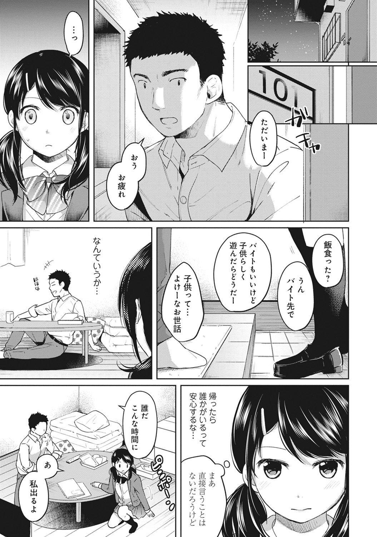1LDK+JK Ikinari Doukyo? Micchaku!? Hatsu Ecchi!!? Ch. 1-16 78