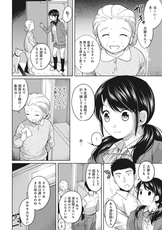 1LDK+JK Ikinari Doukyo? Micchaku!? Hatsu Ecchi!!? Ch. 1-16 79