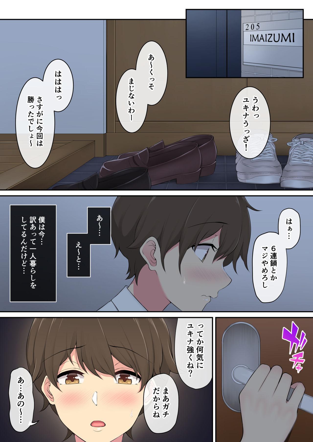 Imaizumin-chi wa Douyara Gal no Tamariba ni Natteru Rashii 1
