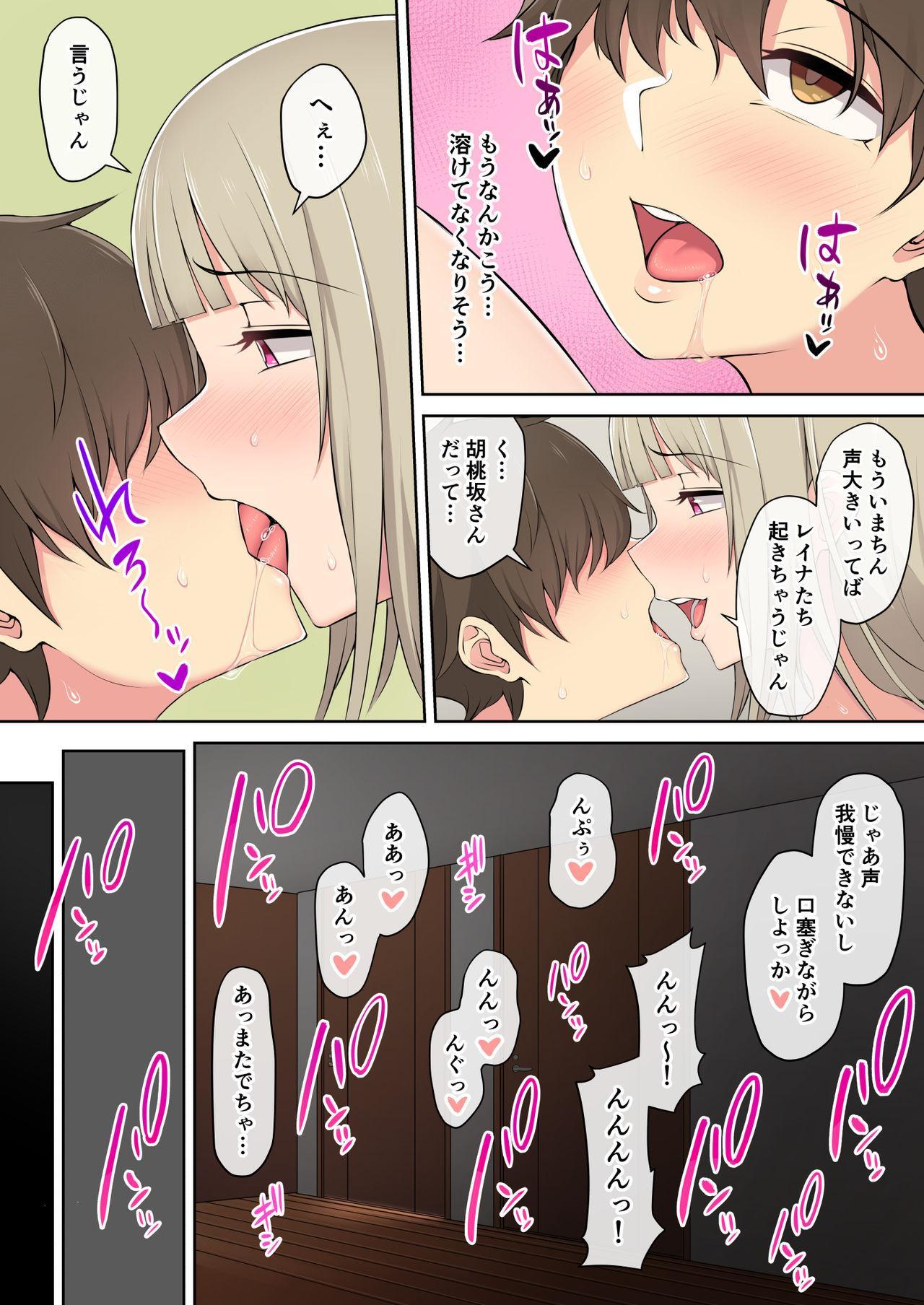 Imaizumin-chi wa Douyara Gal no Tamariba ni Natteru Rashii 48