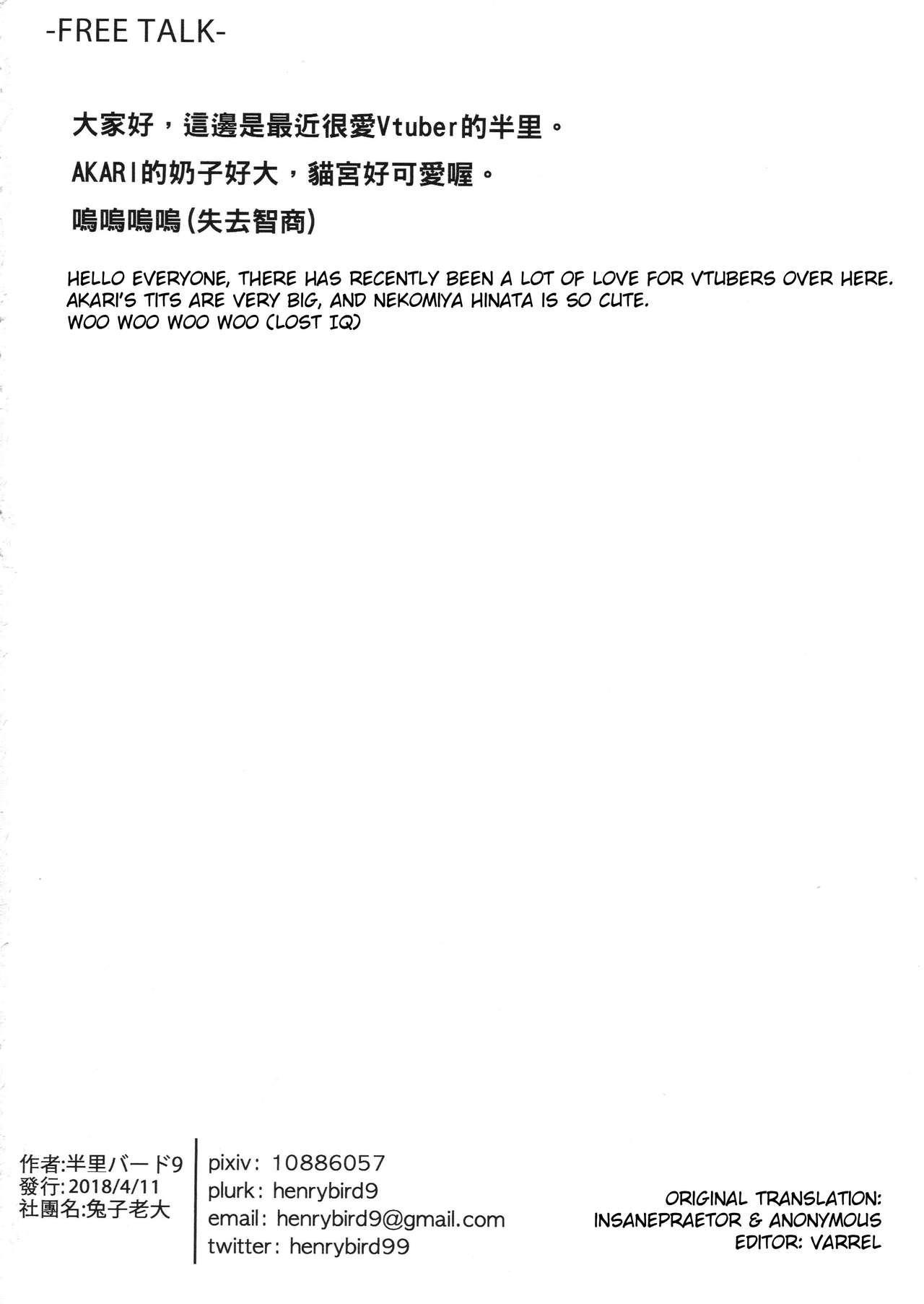 VTuber Totemo Yokubari Set!!   Virtual YouTuber Extreme Lust Set!! 20