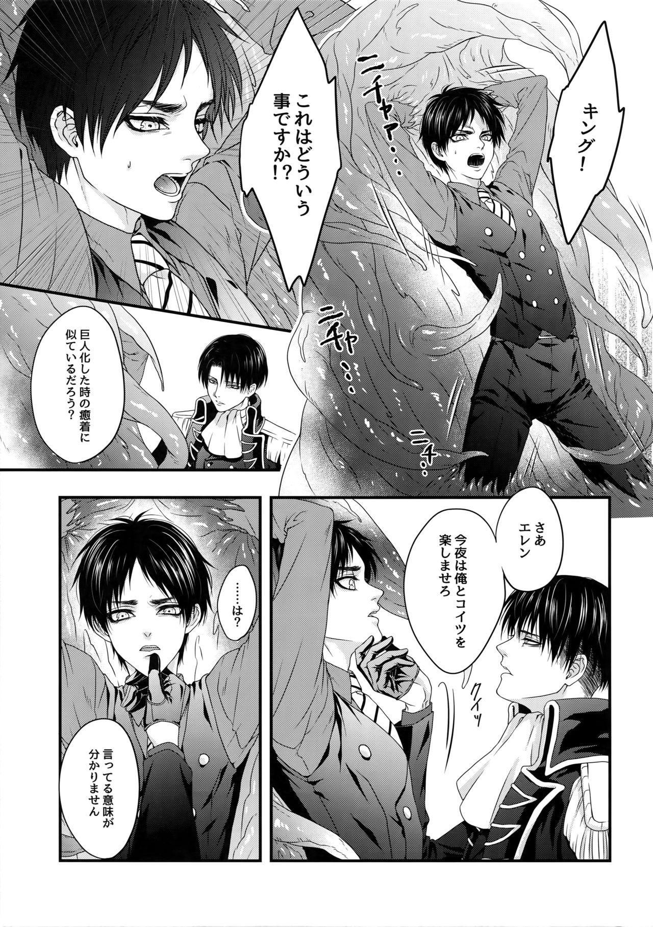 Shinshoku 9