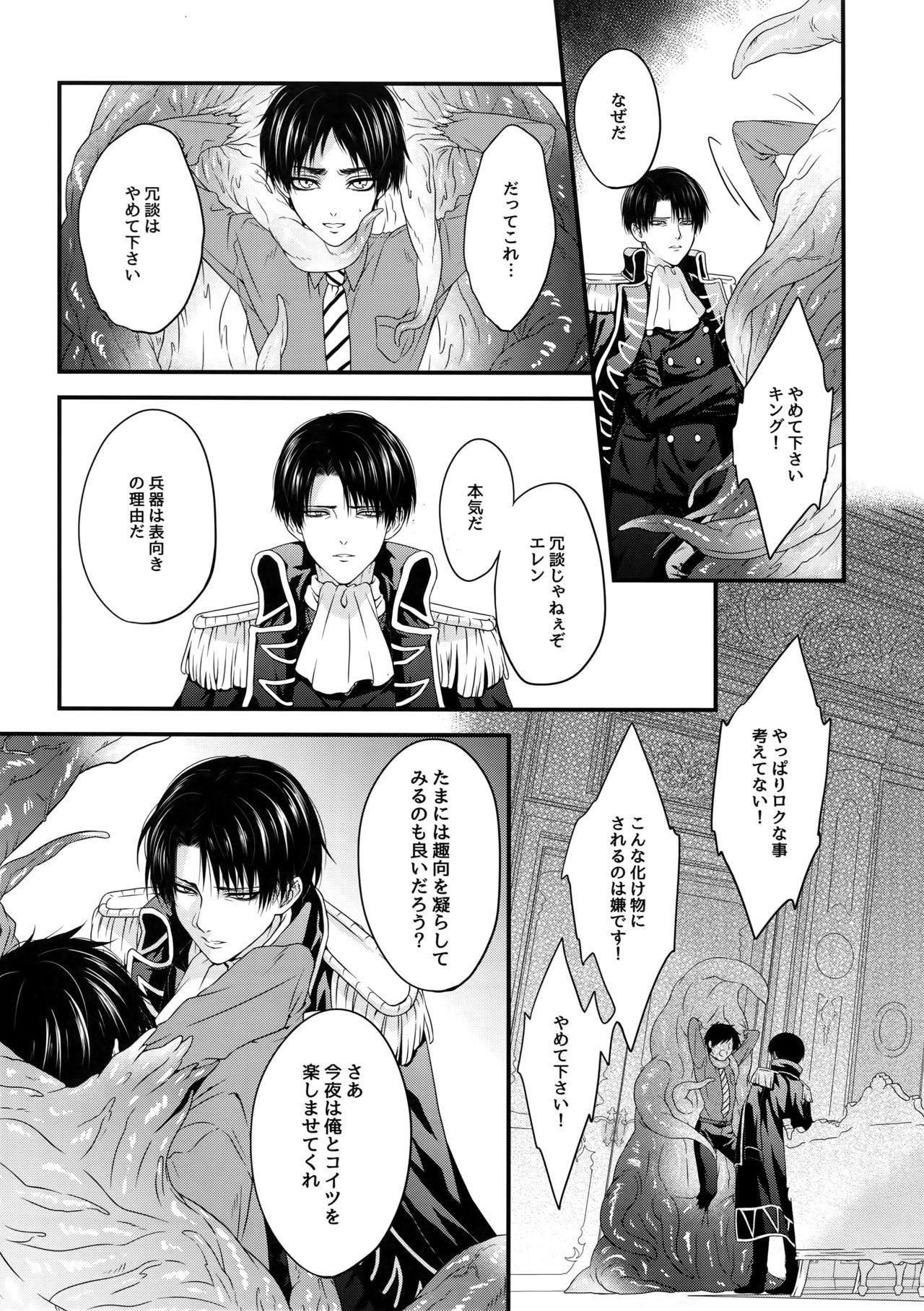 Shinshoku 12