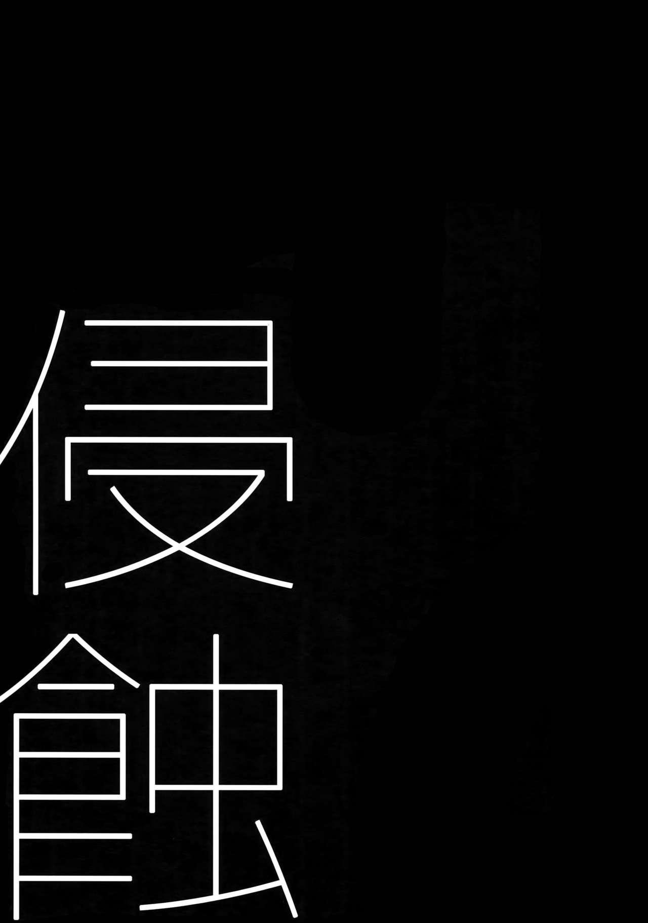 Shinshoku 1