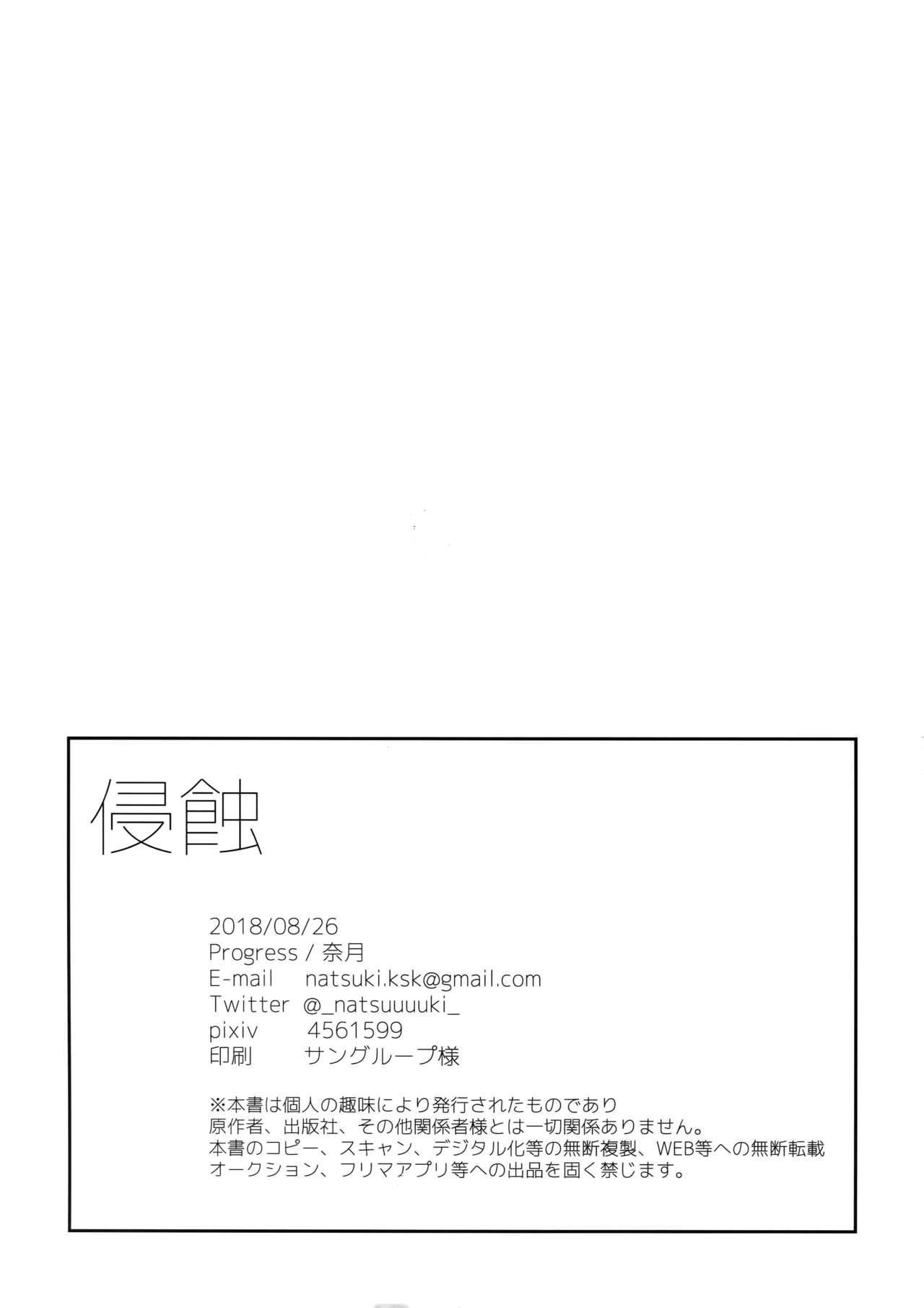 Shinshoku 42