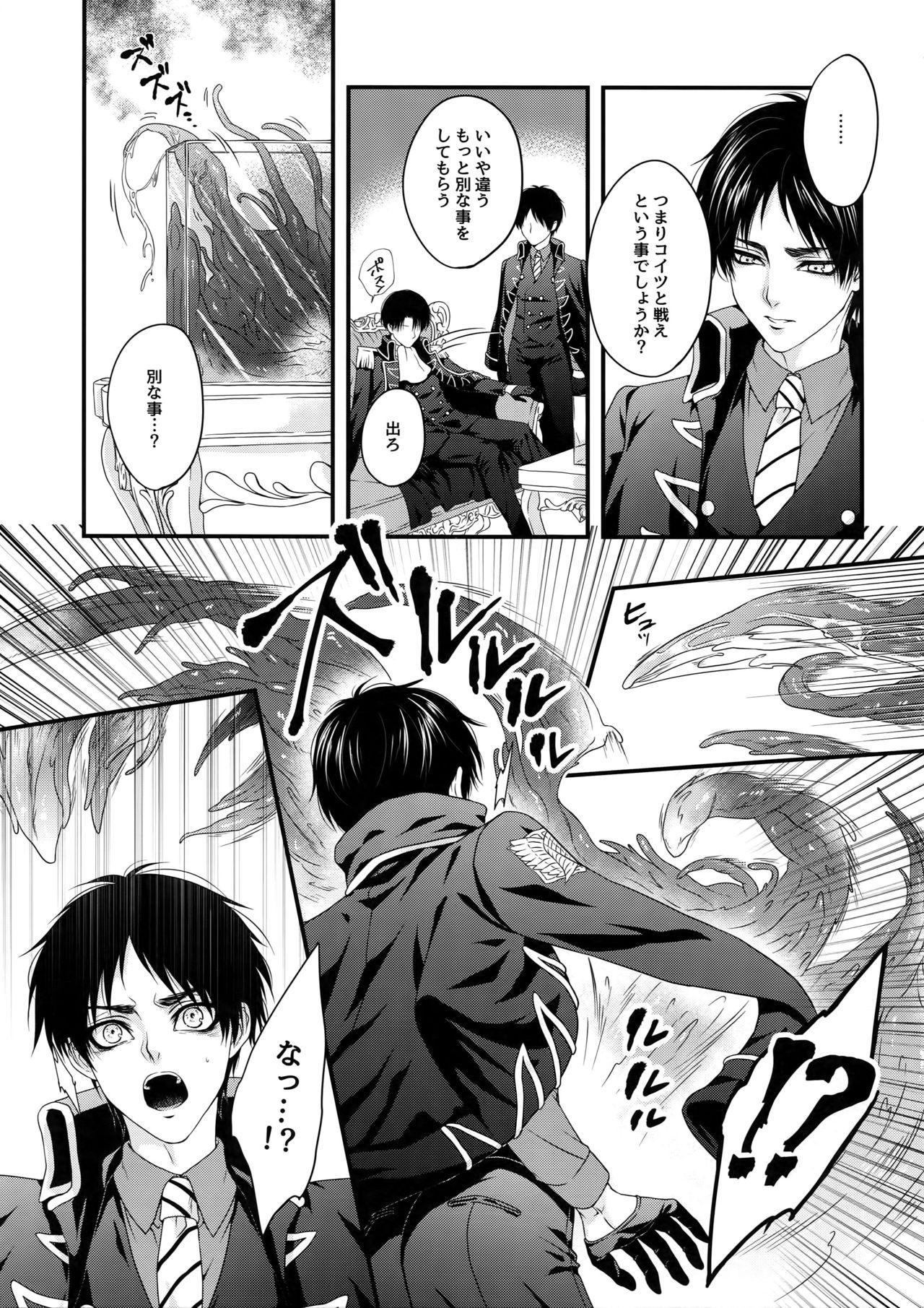 Shinshoku 7