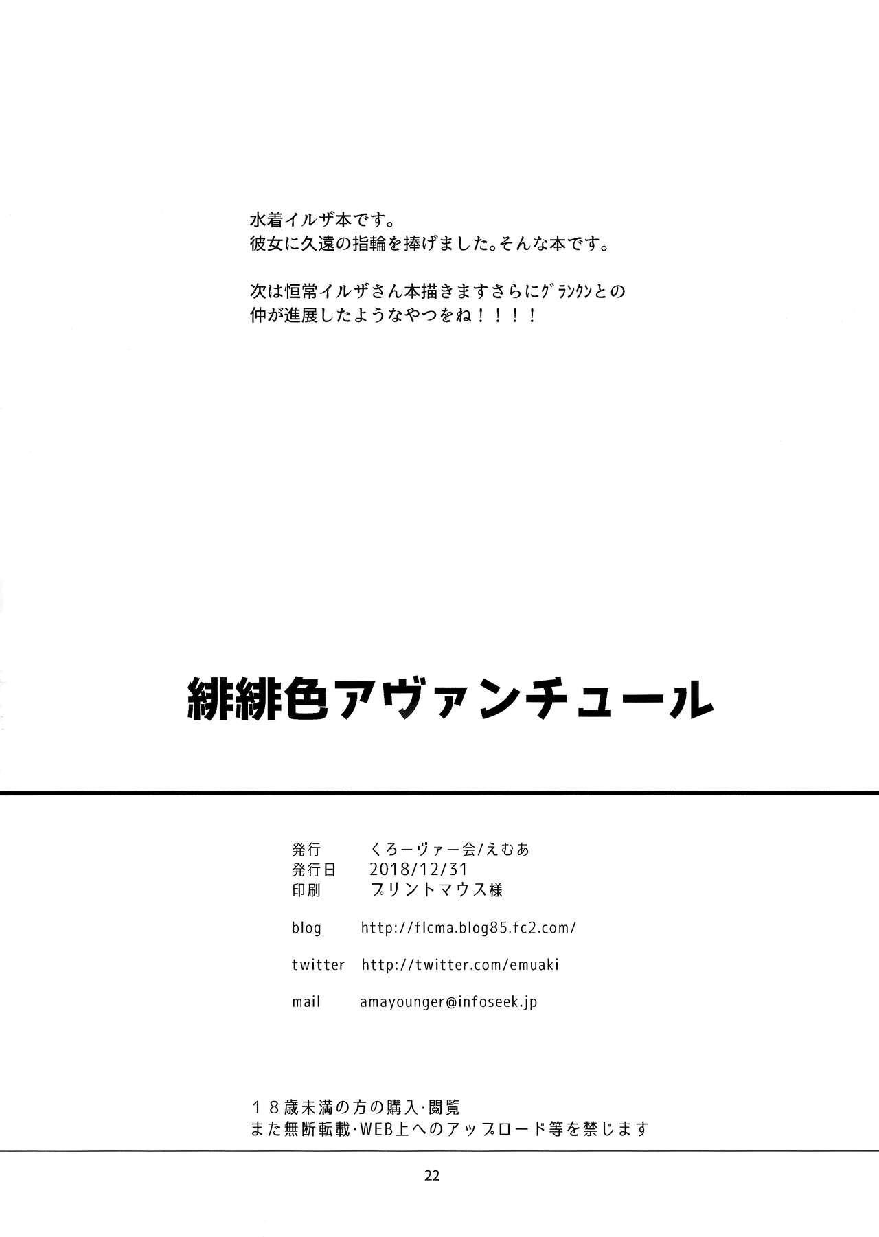 Hihiiro ADVENTURE   Scarlet ADVENTURE 21