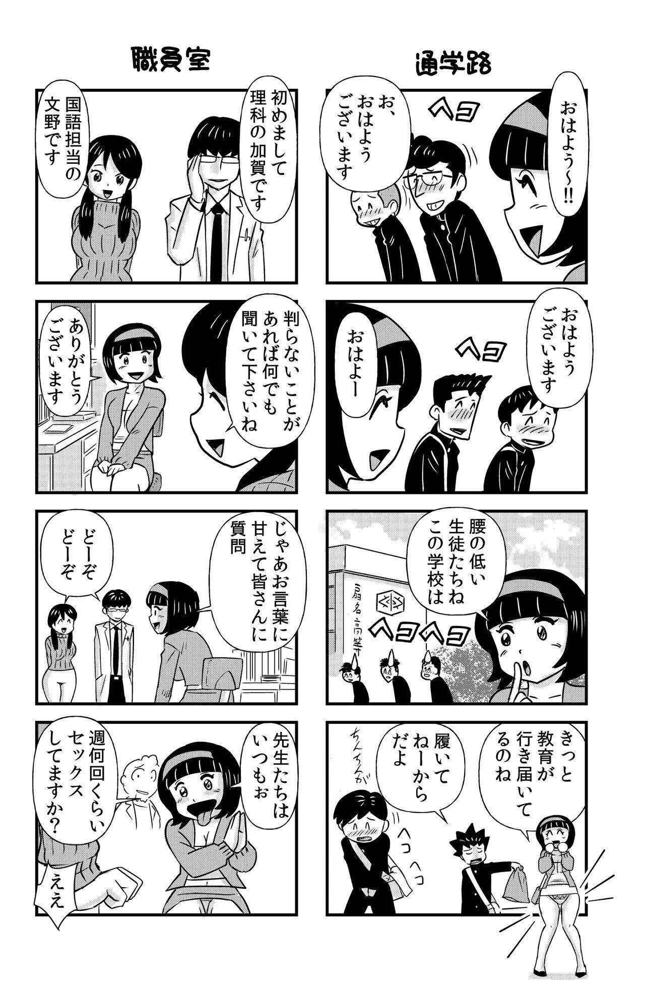 おっちょこチヨコ先生 1