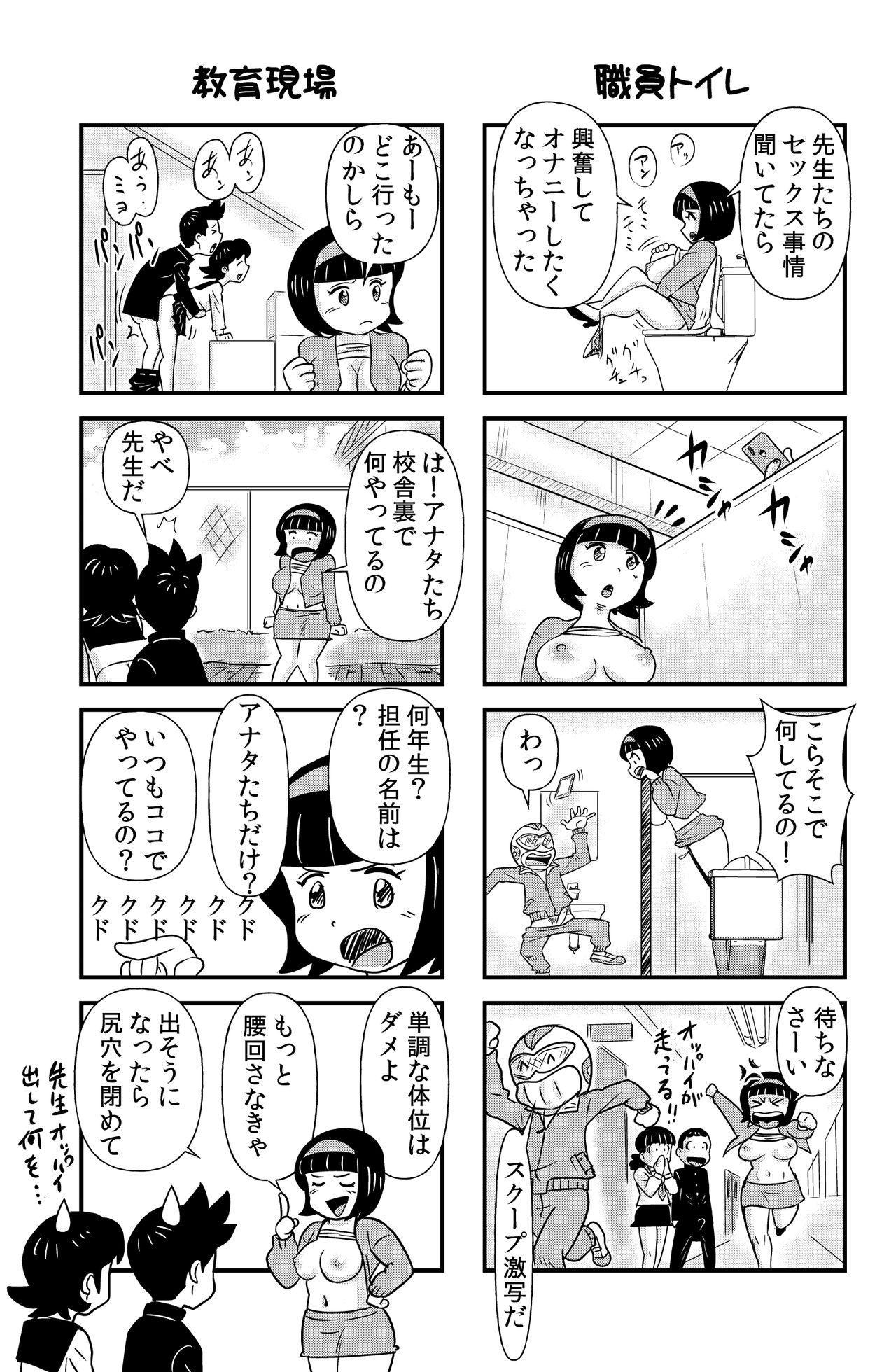 おっちょこチヨコ先生 2