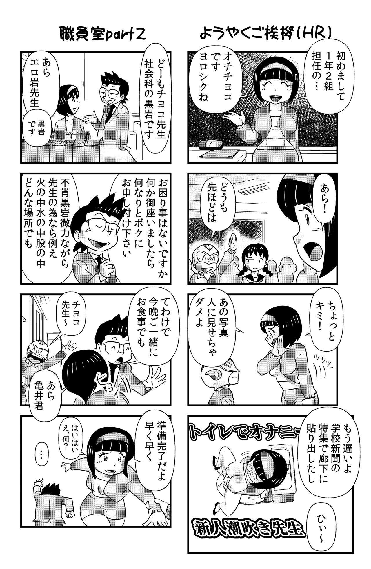 おっちょこチヨコ先生 3