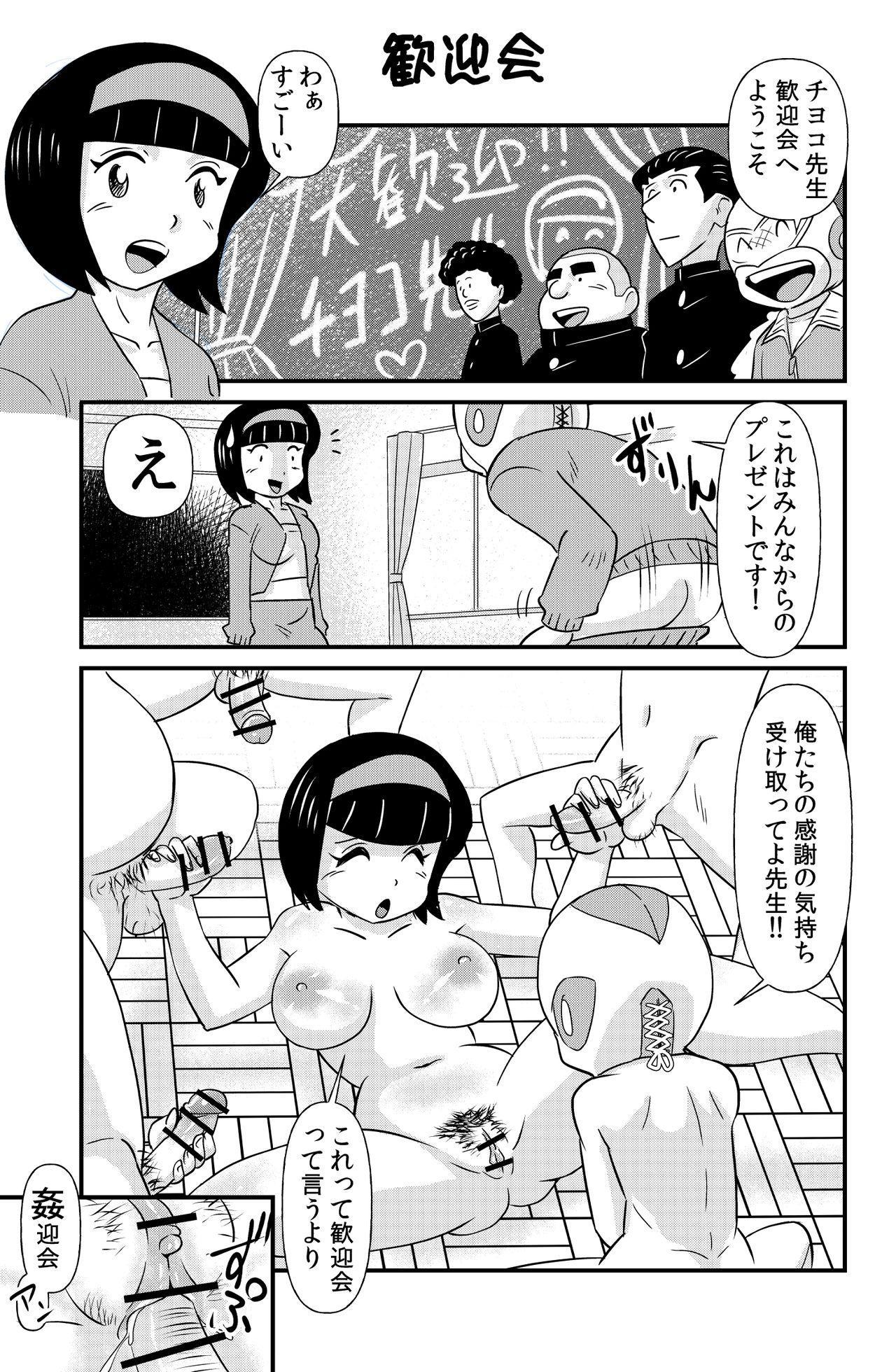おっちょこチヨコ先生 4