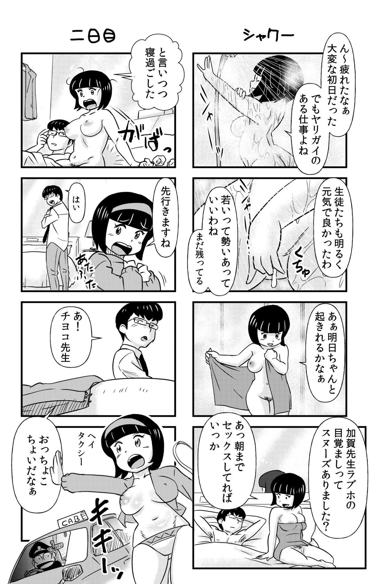 おっちょこチヨコ先生 5