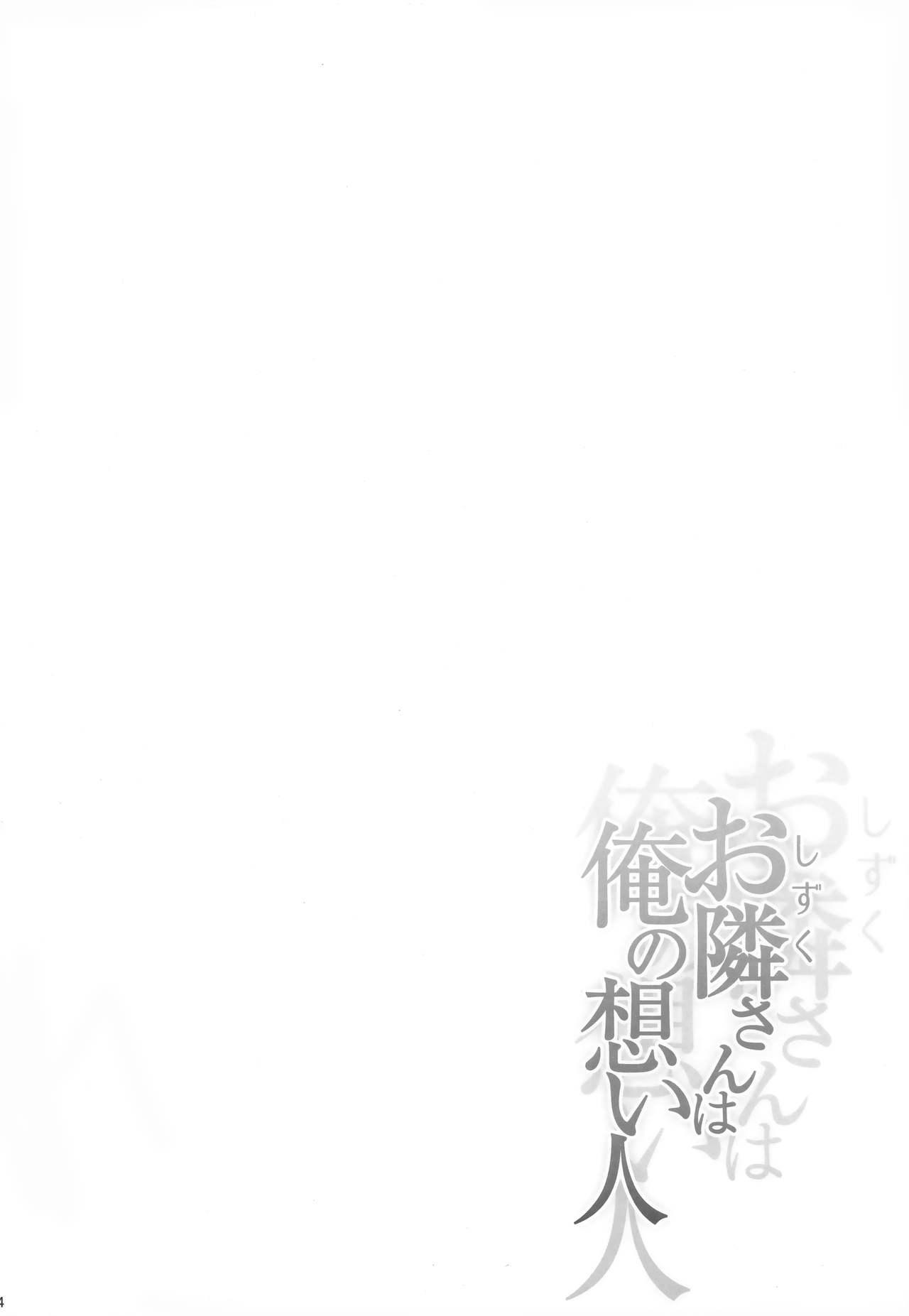 (C95) [Tonpuuratei (Saemon)] Shizuku-san wa Ore no Omoibito | My Neighbor Shizuka-San, My Fondest Desire [English] [ultimaflaral] 2