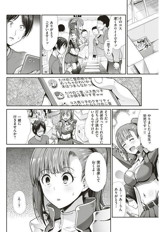COMIC Kairakuten BEAST 2019-05 105