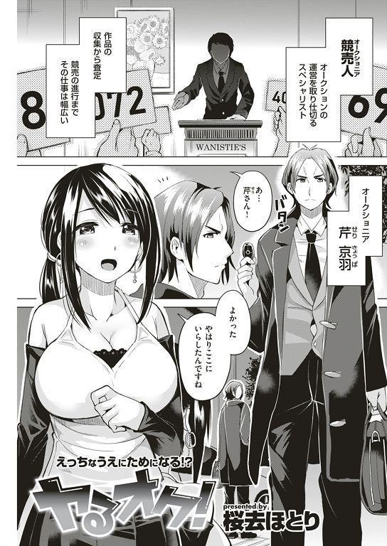 COMIC Kairakuten BEAST 2019-05 124