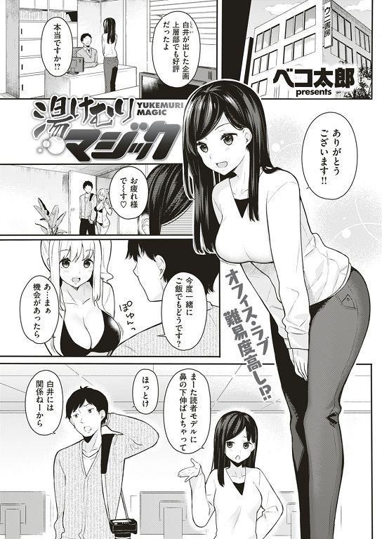 COMIC Kairakuten BEAST 2019-05 178