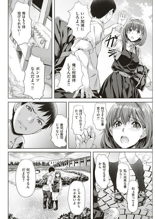 COMIC Kairakuten BEAST 2019-05 207