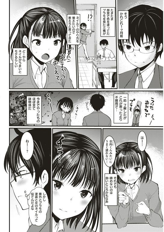 COMIC Kairakuten BEAST 2019-05 219