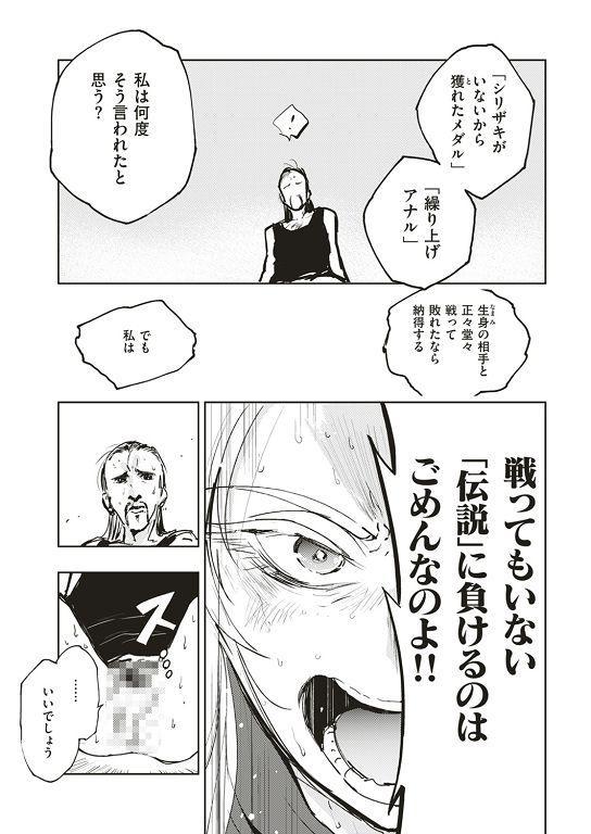 COMIC Kairakuten BEAST 2019-05 280
