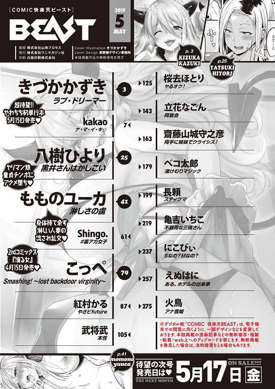 COMIC Kairakuten BEAST 2019-05 291