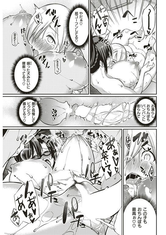 COMIC Kairakuten BEAST 2019-05 72