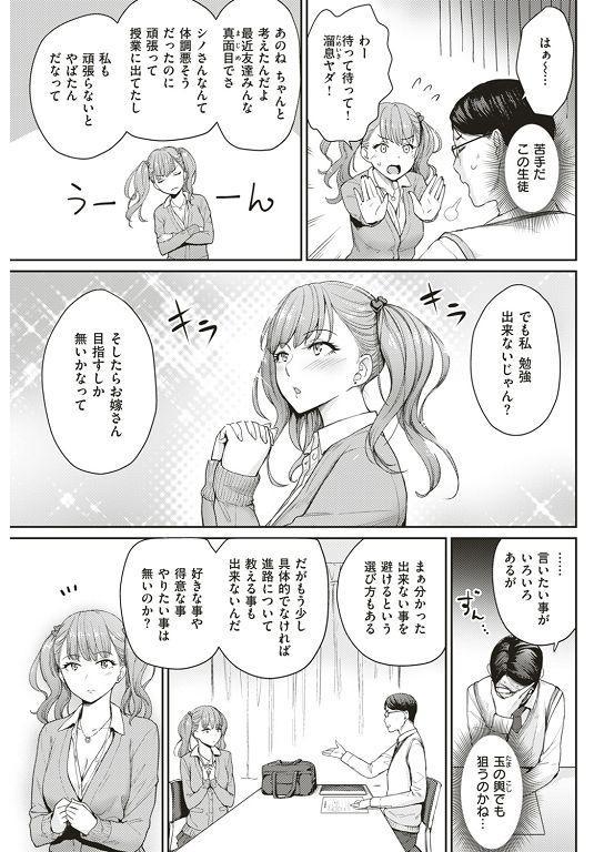 COMIC Kairakuten BEAST 2019-05 88