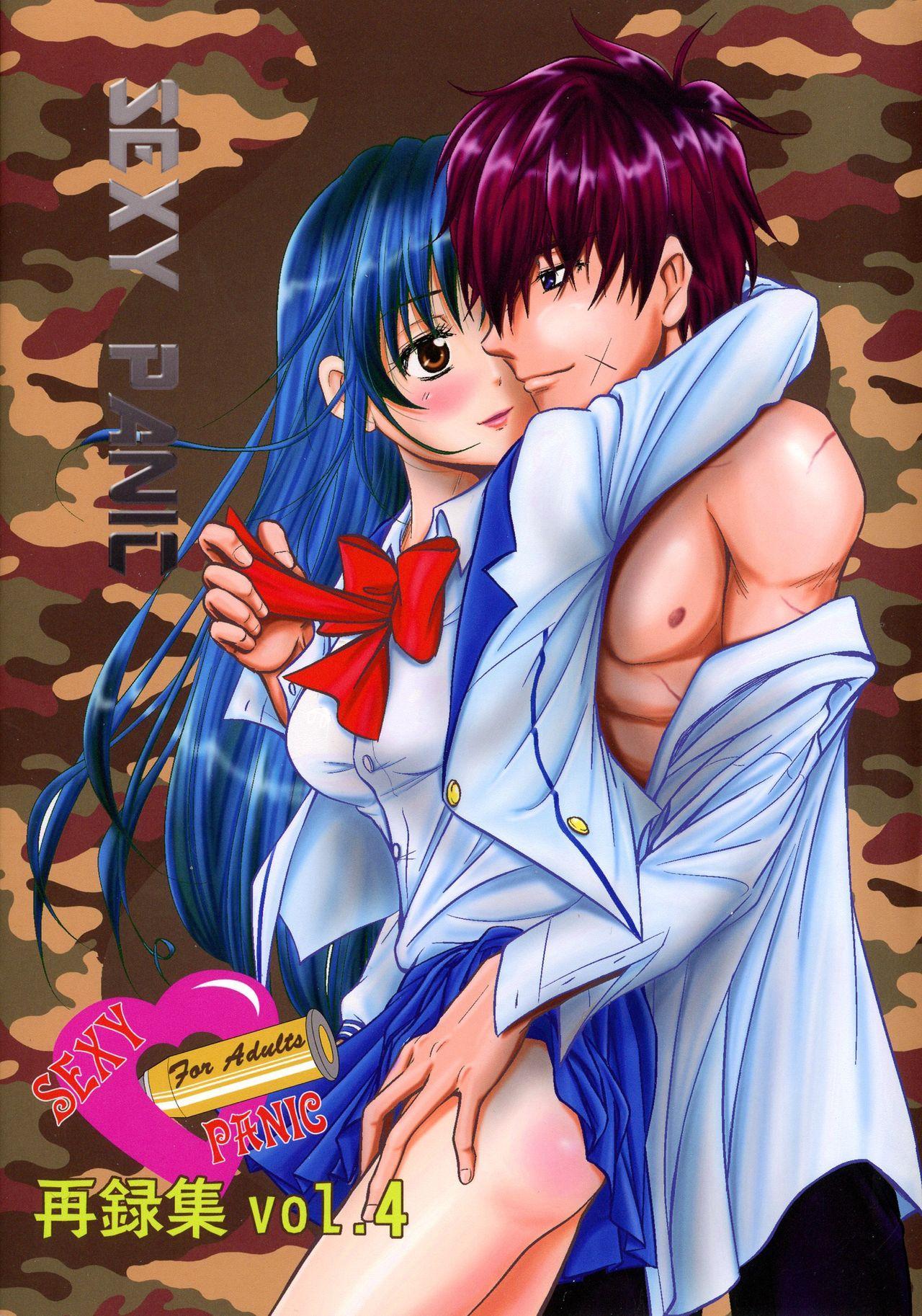 SEXY PANIC Sairokushuu Vol. 4 0