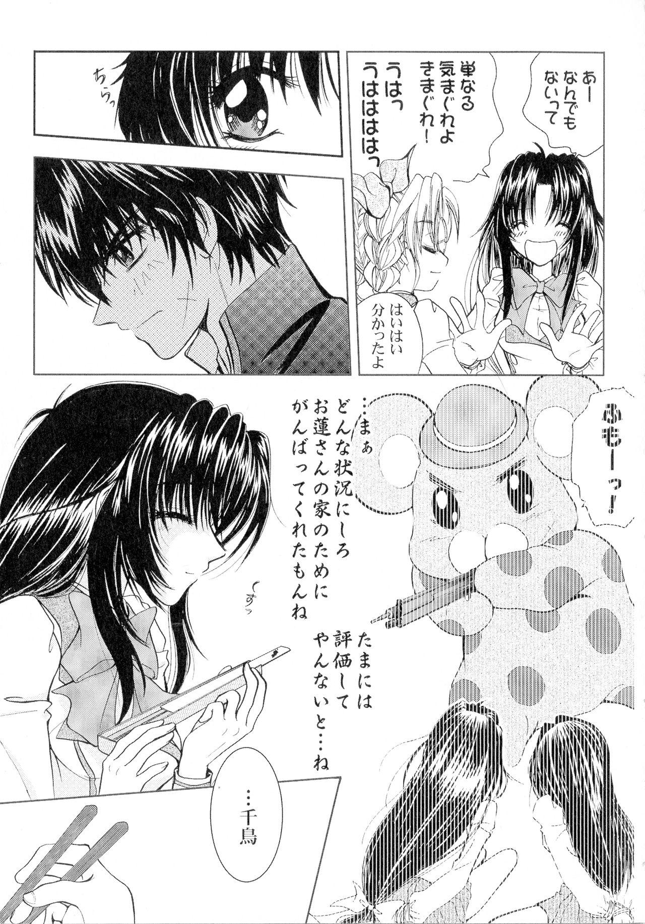 SEXY PANIC Sairokushuu Vol. 4 9