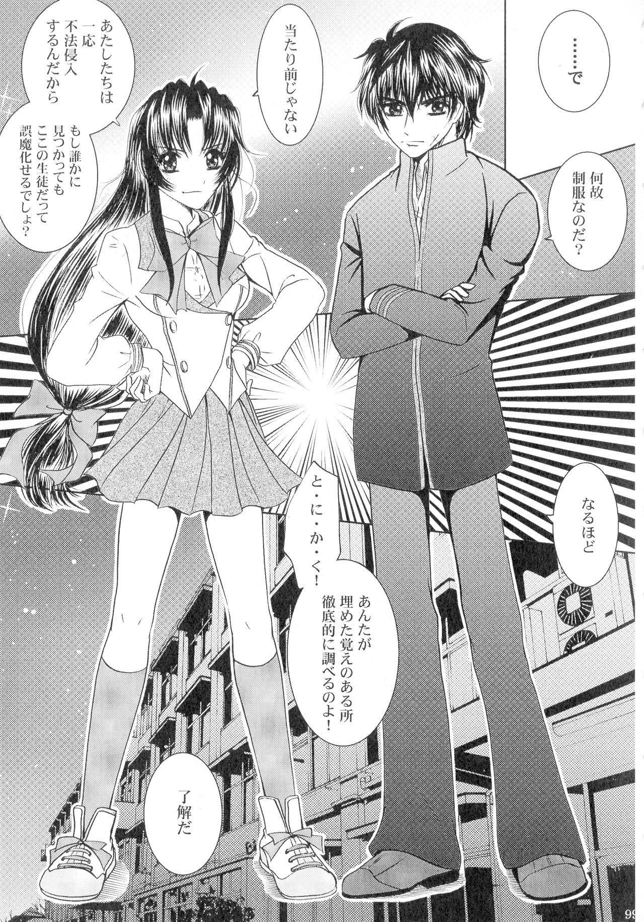 SEXY PANIC Sairokushuu Vol. 4 99