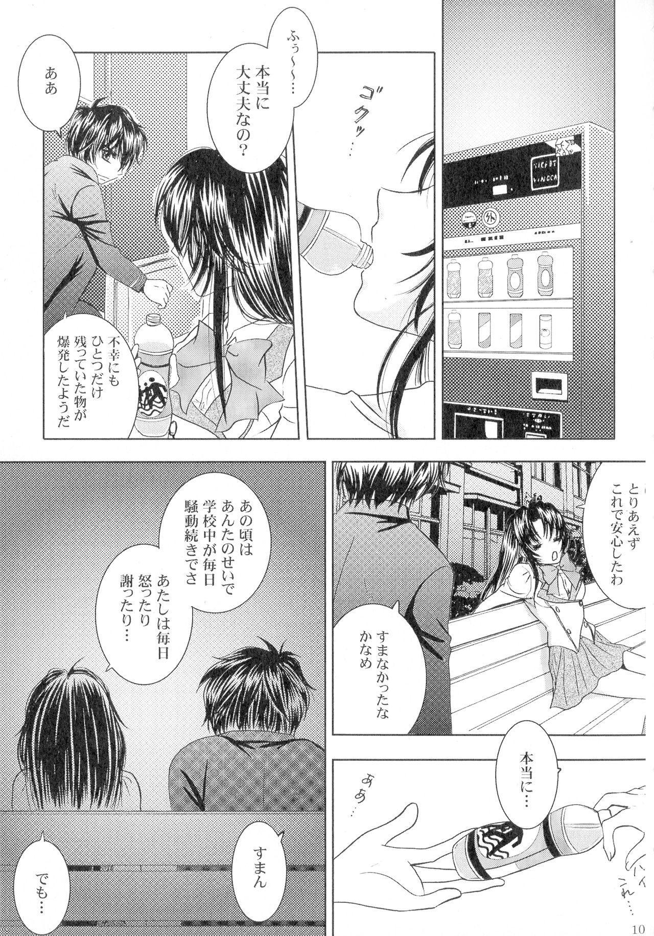 SEXY PANIC Sairokushuu Vol. 4 101