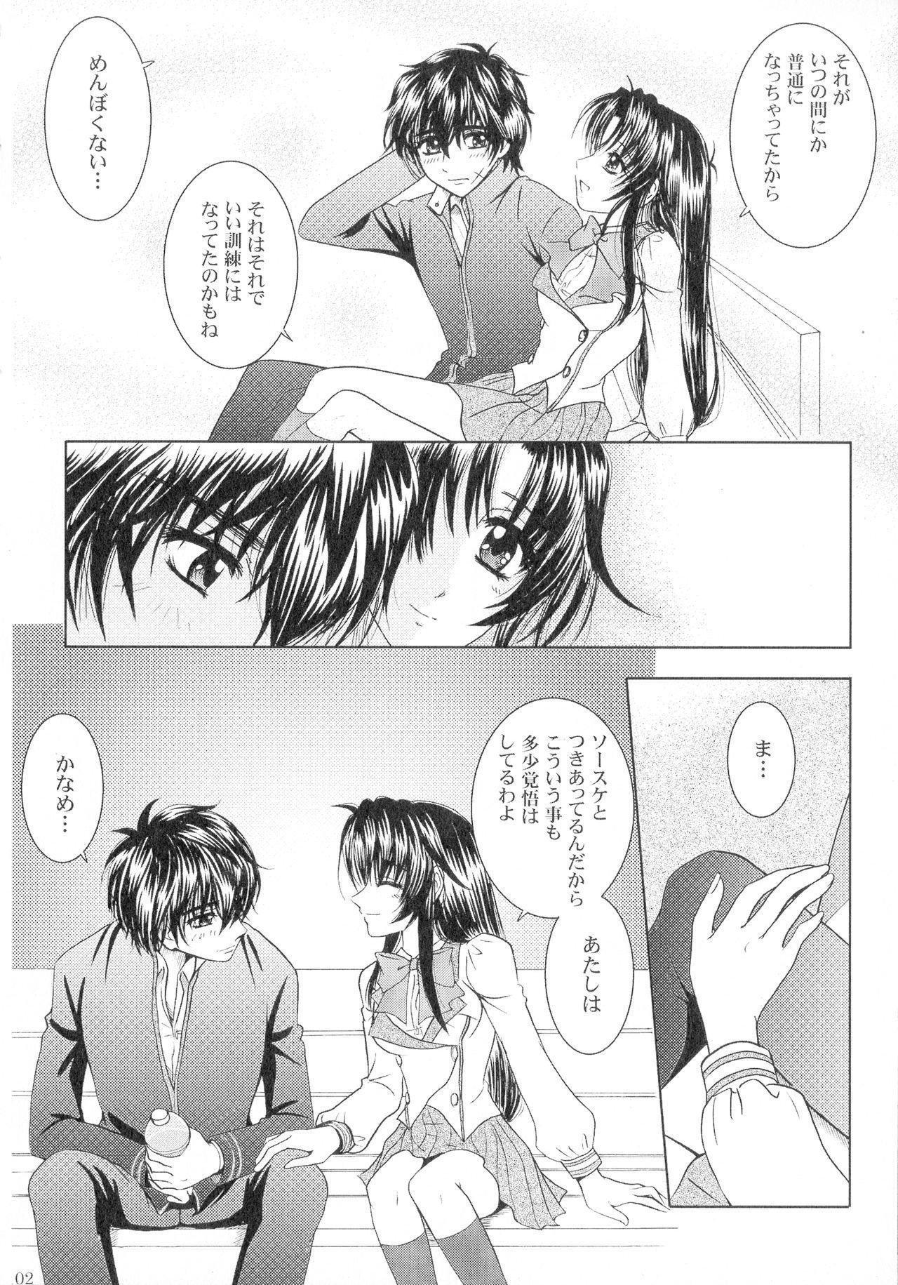 SEXY PANIC Sairokushuu Vol. 4 102