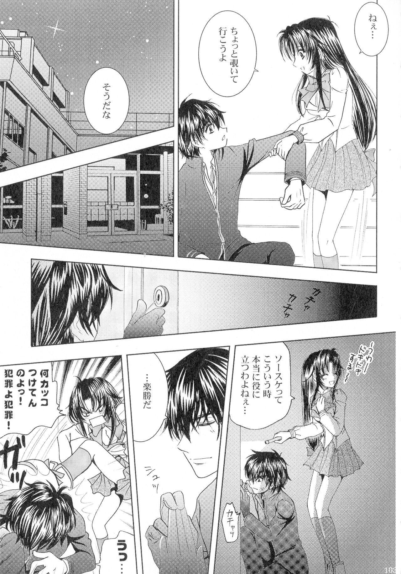 SEXY PANIC Sairokushuu Vol. 4 103