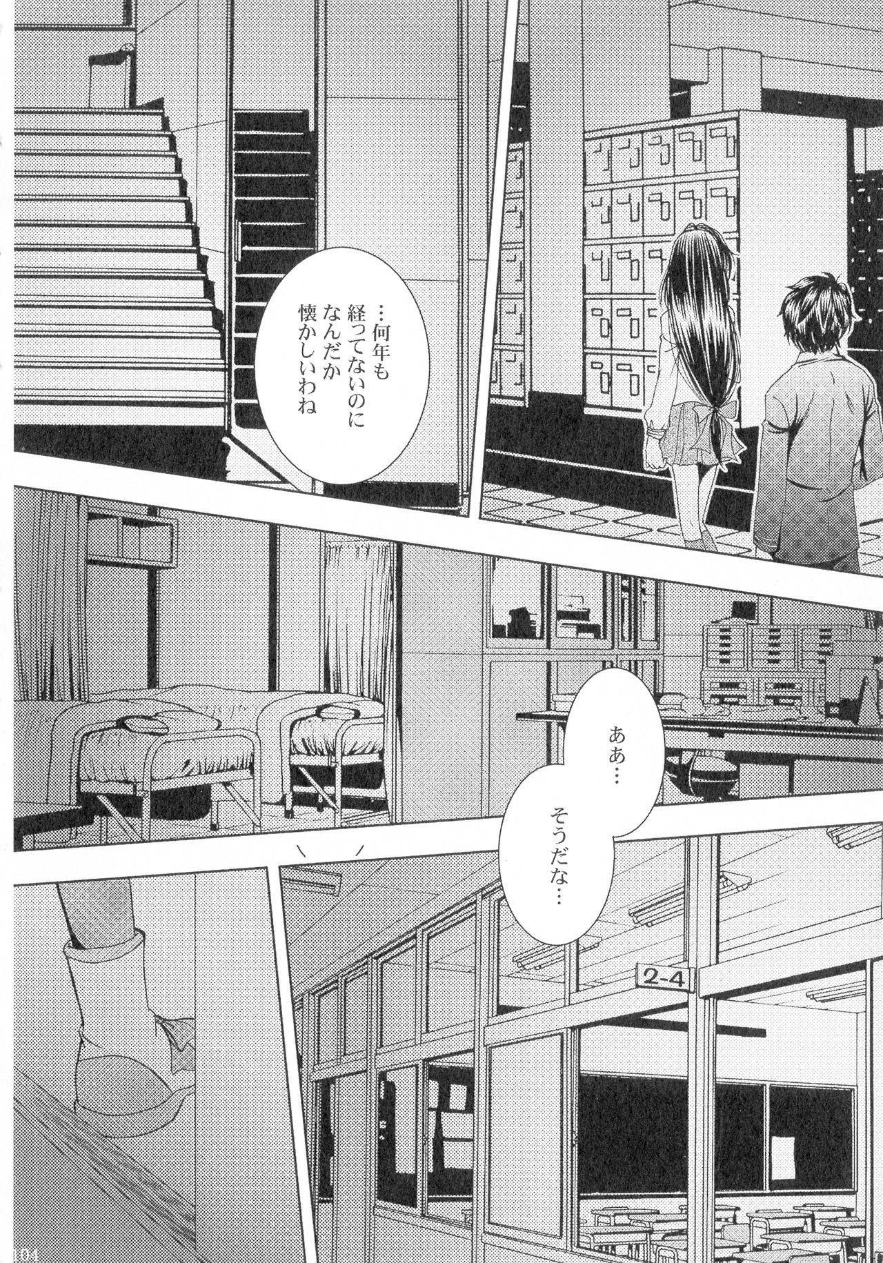 SEXY PANIC Sairokushuu Vol. 4 104