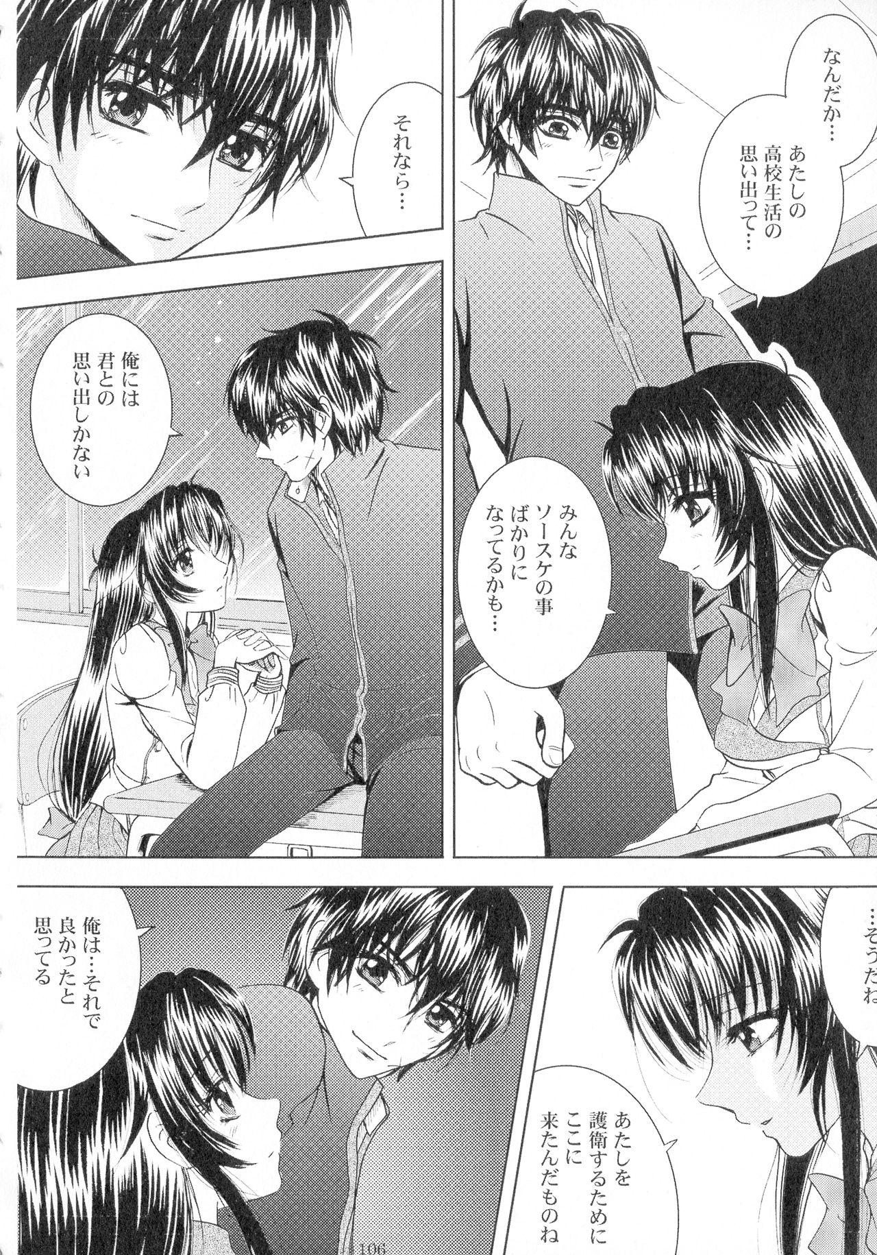 SEXY PANIC Sairokushuu Vol. 4 106