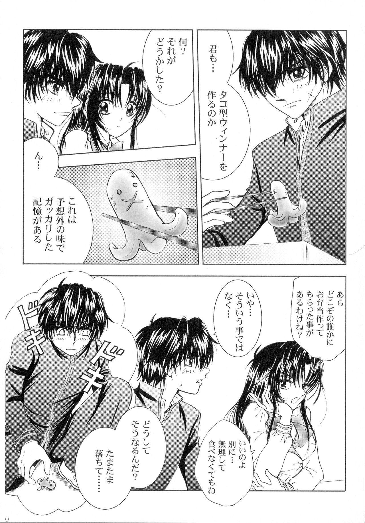 SEXY PANIC Sairokushuu Vol. 4 10