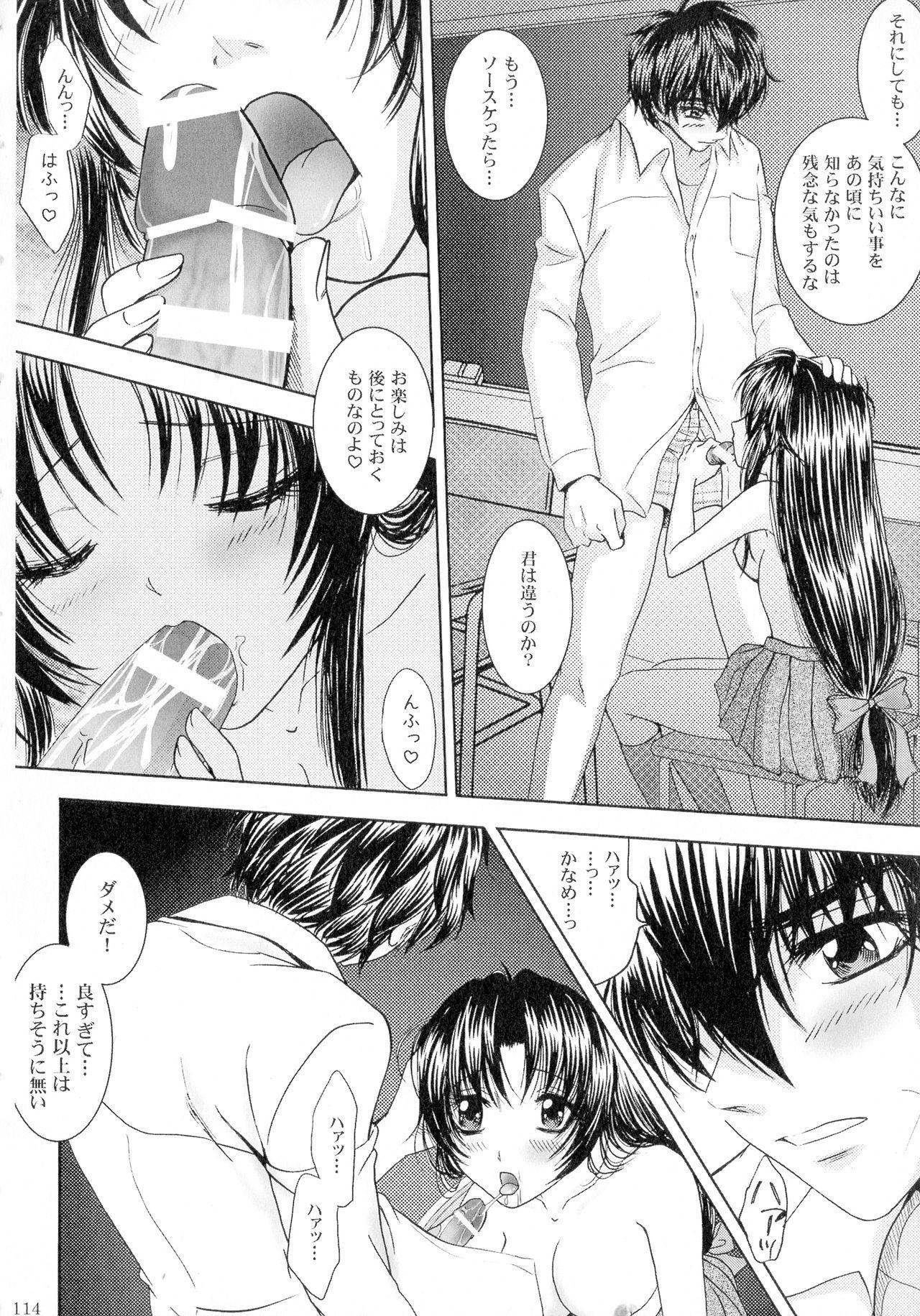 SEXY PANIC Sairokushuu Vol. 4 114