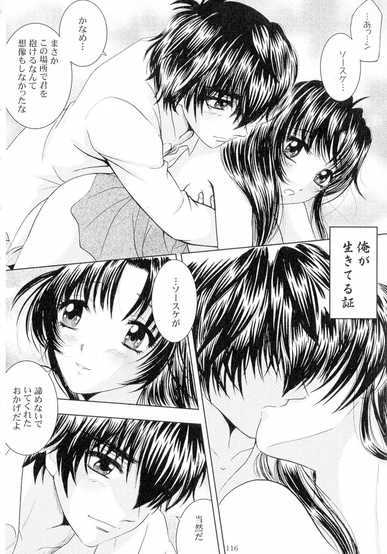 SEXY PANIC Sairokushuu Vol. 4 116