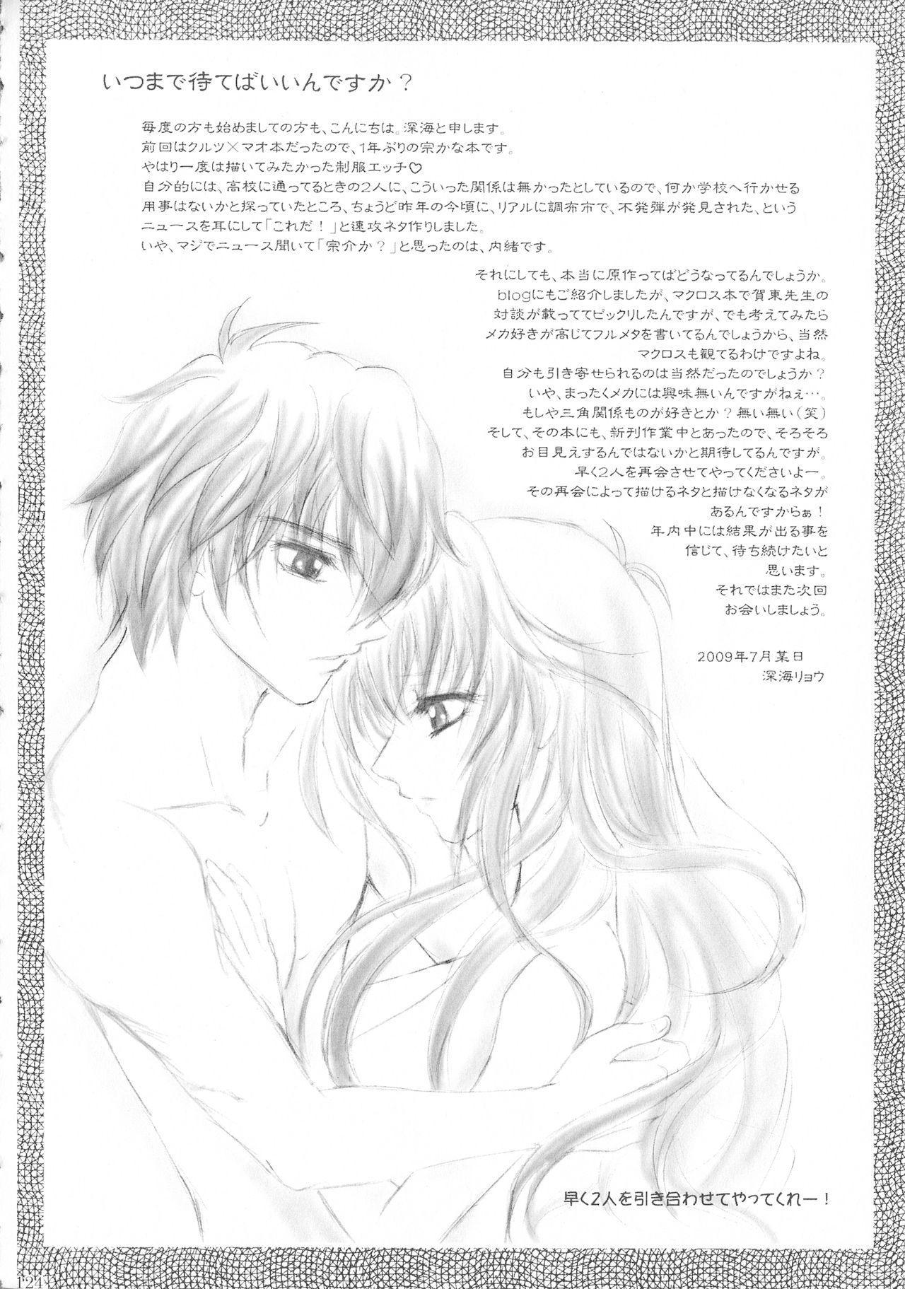 SEXY PANIC Sairokushuu Vol. 4 124