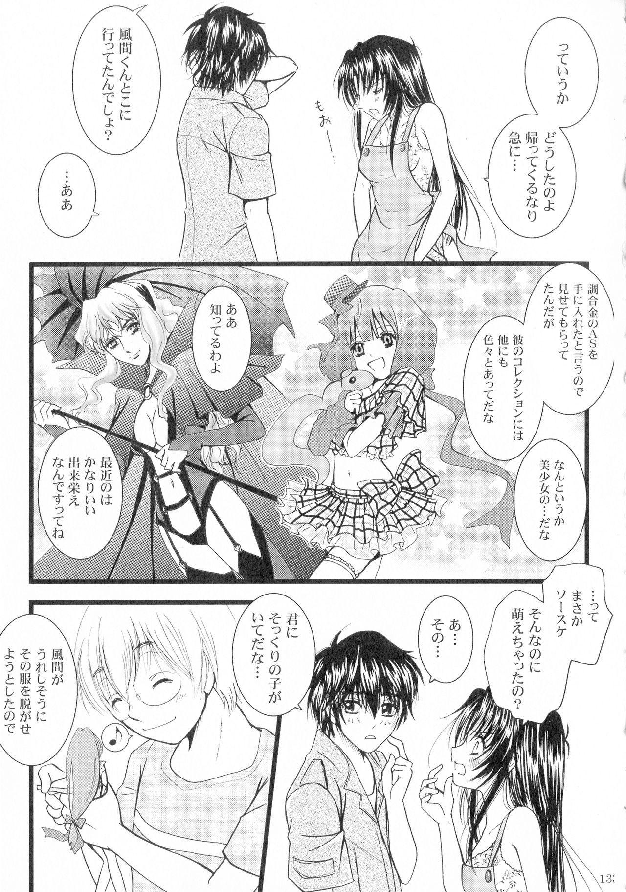 SEXY PANIC Sairokushuu Vol. 4 133