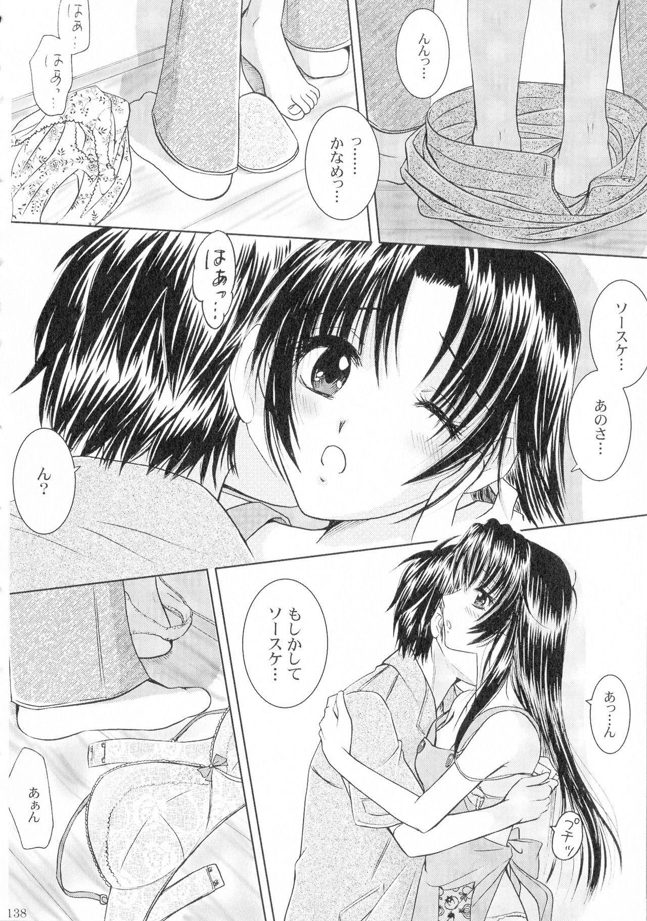 SEXY PANIC Sairokushuu Vol. 4 138