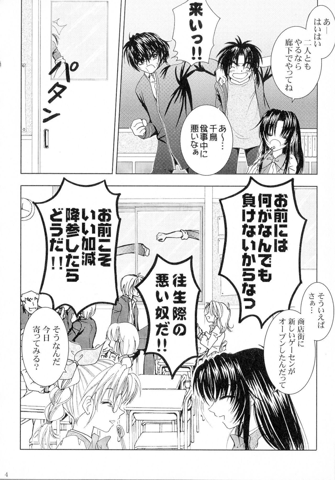 SEXY PANIC Sairokushuu Vol. 4 14