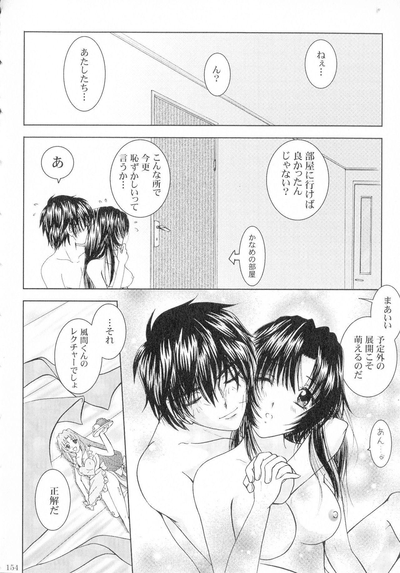 SEXY PANIC Sairokushuu Vol. 4 154