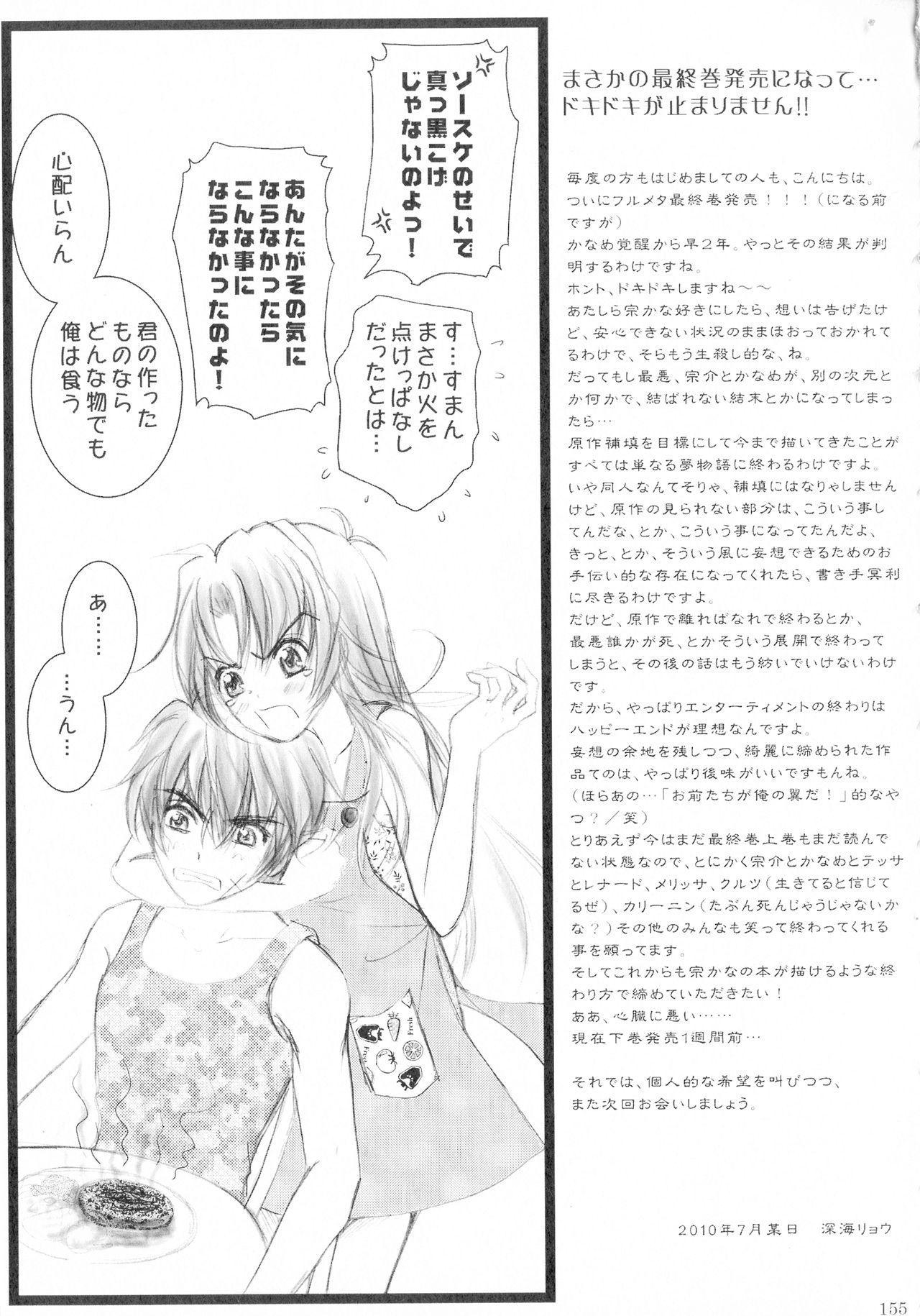 SEXY PANIC Sairokushuu Vol. 4 155